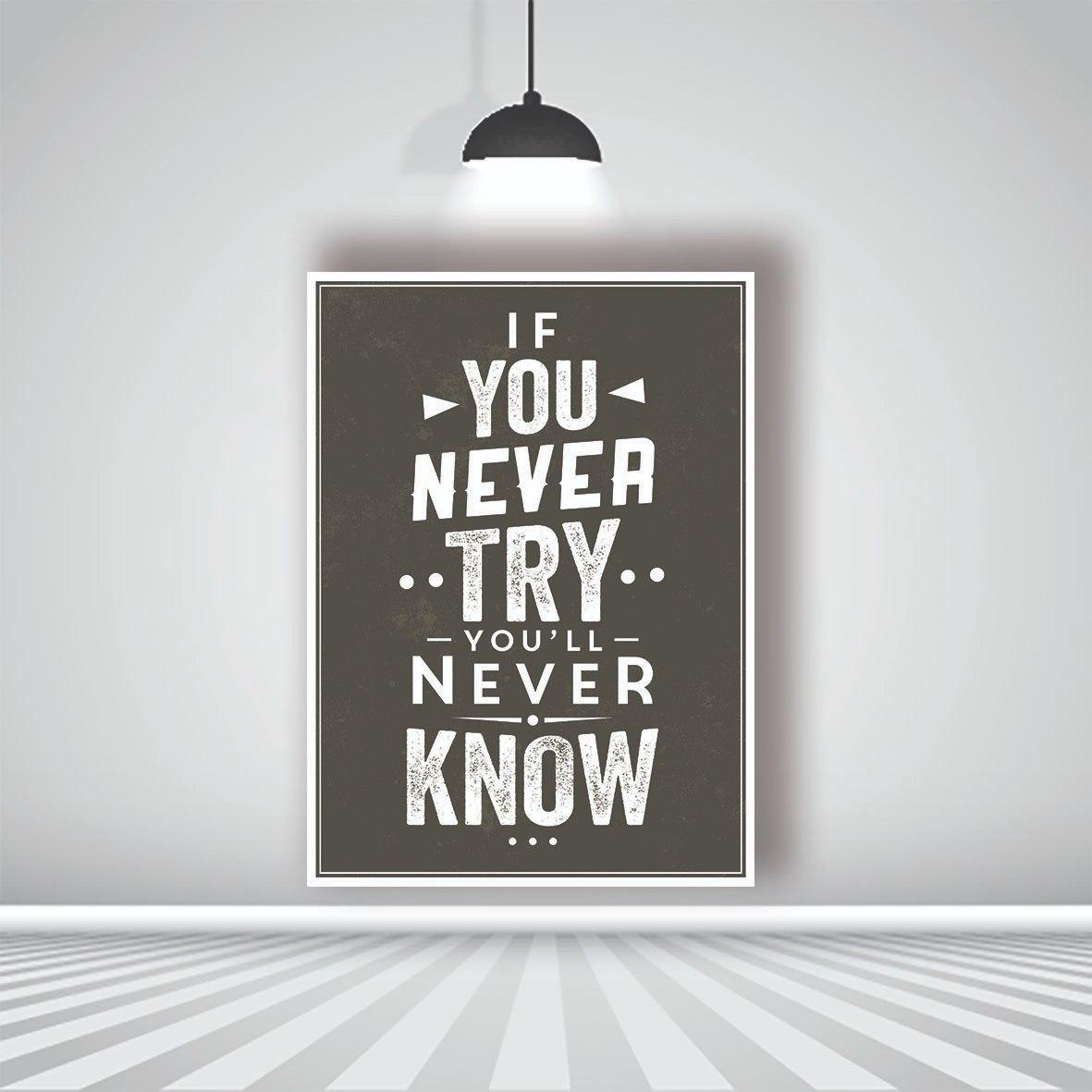 אם לא תנסה לעולם לא תדע