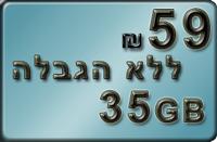 """ביגטוק 59 ש""""ח ללא הגבלה בארץ (5000 דקות והודעות ) + 35 גיגה גלישה ₪59"""