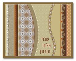 כיסוי חלה - דגם שבת שלום ומבורך, עשוי נאפה - דוגמא