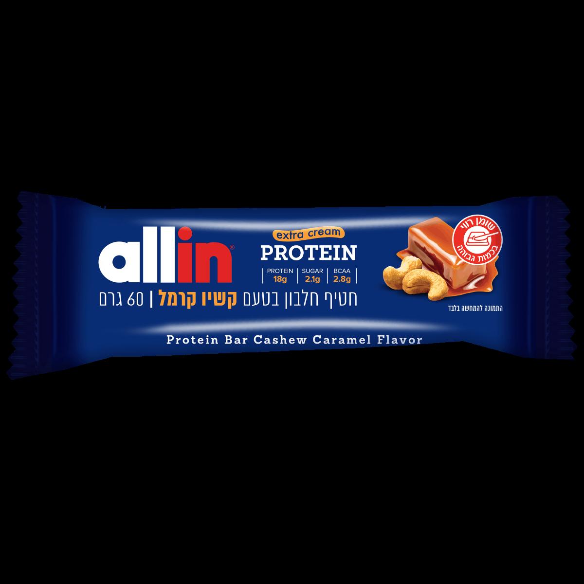 חטיף חלבון allin בטעם קשיו קרמל - 60 ג'