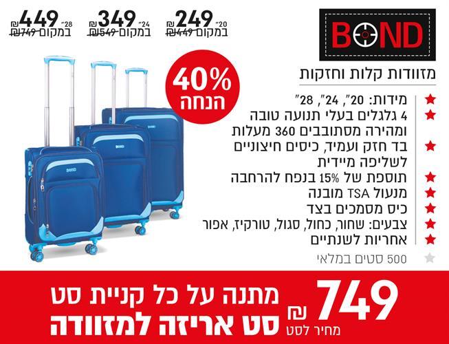 של סט 3 מזוודות איכותיות - BOND + סט אריזה למזוודה