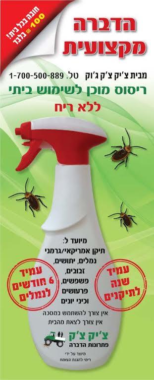 תרסיס להדברה עצמית נגד תיקן אמריקאי ונמלים