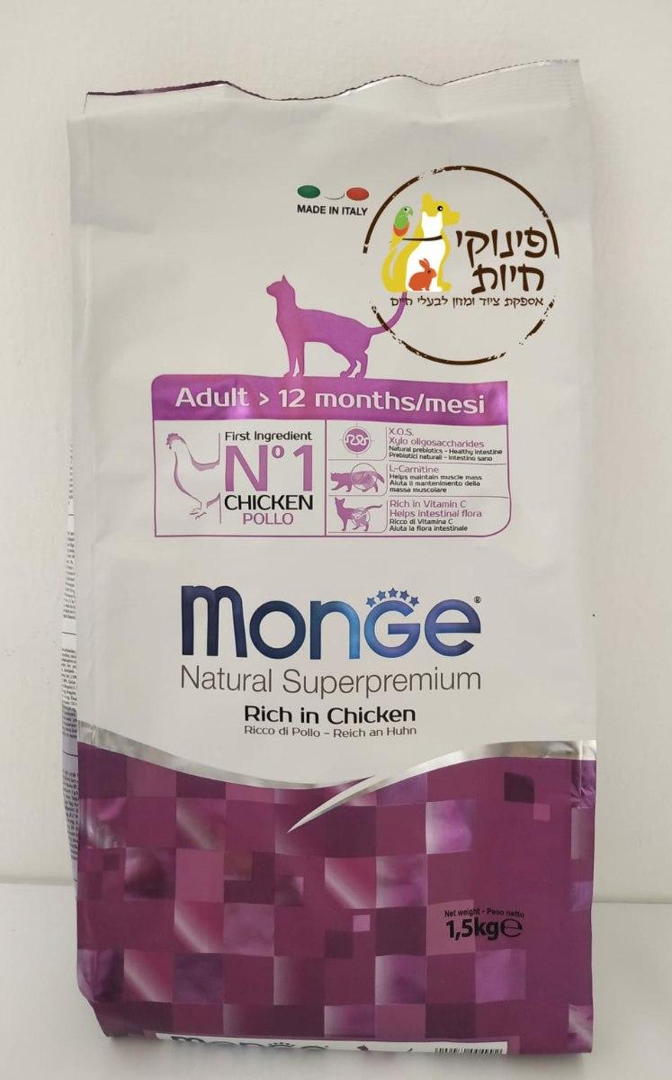 """מזון לחתולים בוגרים נטורל סופר פרימיום 1.5 ק""""ג MONGE בטעם עוף"""