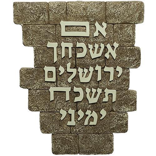 תמונה לתלייה מפולירייזן אם אשכחך ירושלים אותיות קרם 30X25 סמ