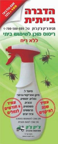 תרסיס להדברה עצמית נגד עש יתוש
