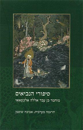 אנתולוגיית סיפורי הנביאים - הגרסה האסלאמית לסיפורי היהדות והנצרות