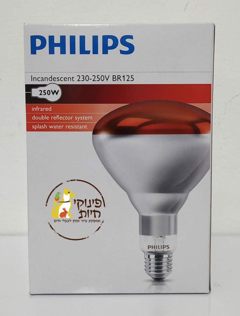 מנורת חימום 250w תוצרת PHILIPS