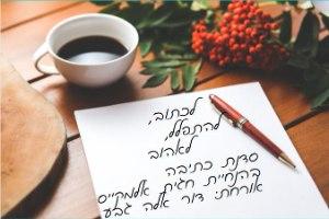 לכתוב, להתפלל, לאהוב - סדנת כתיבה בהנחיית חגית אלמקייס
