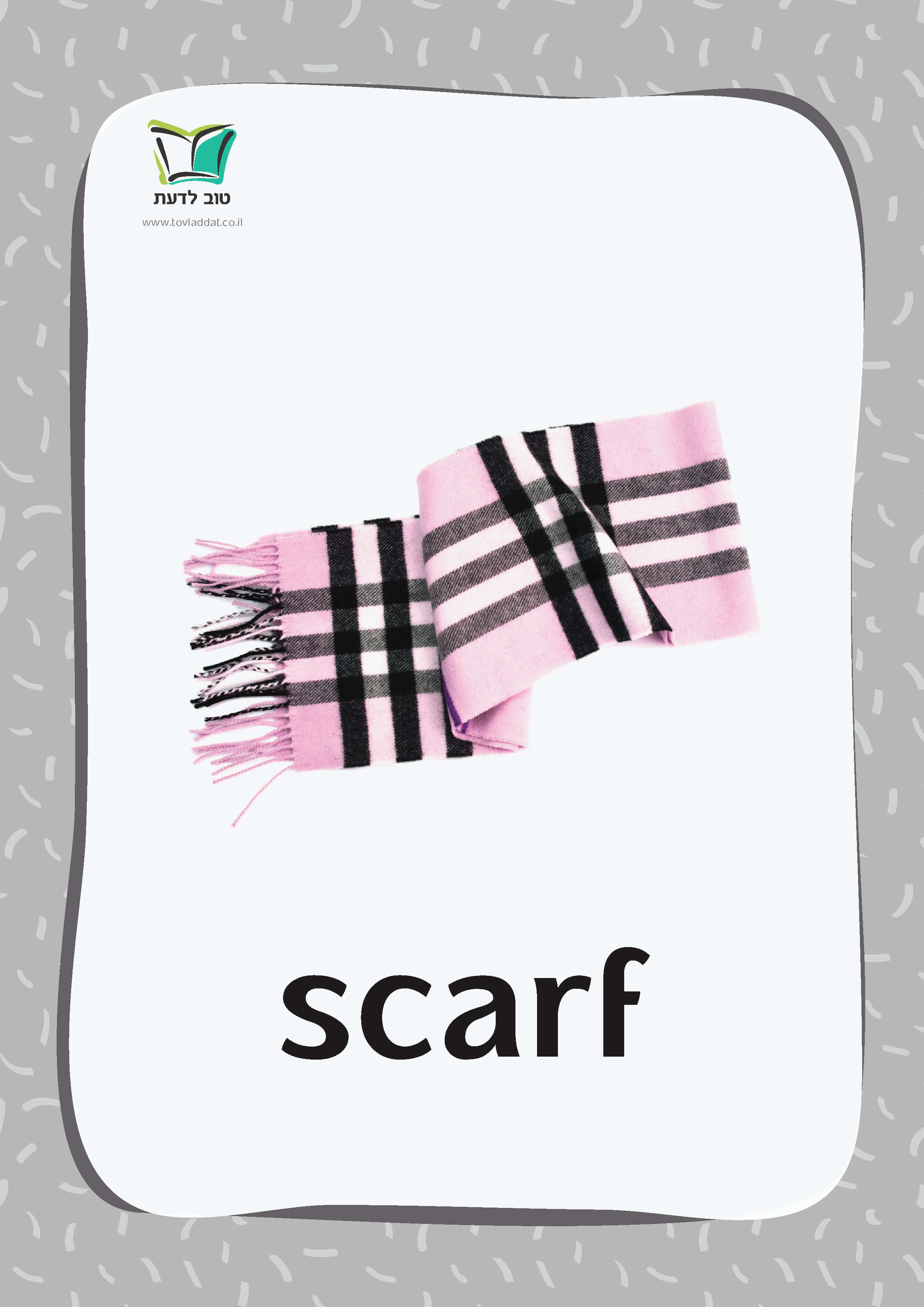 קטגוריה – בגדים (כרטיסי הברקה) | Clothes Flashcards