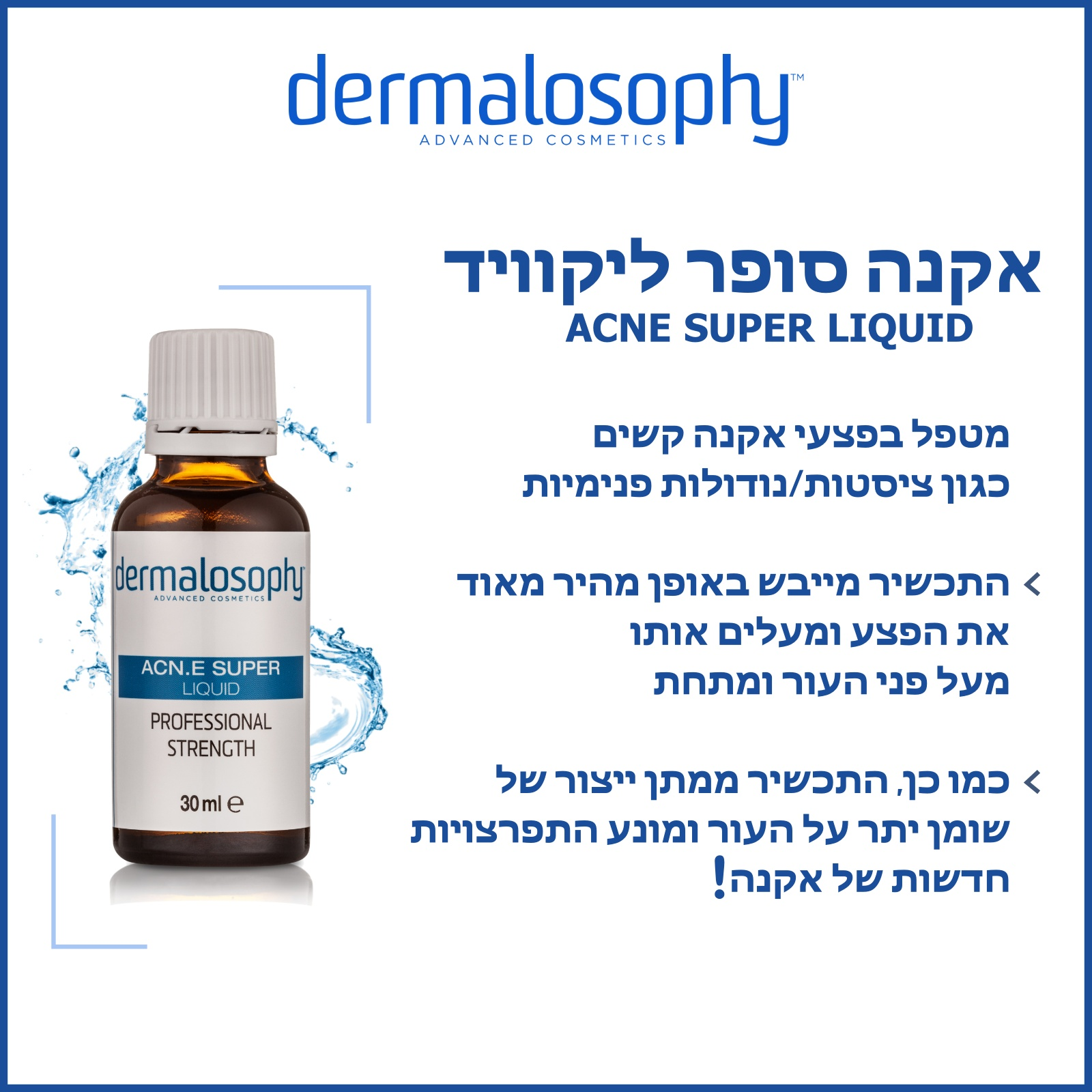אקנה סופר ליקוויד דרמלוסופי ACNE SIPER LIQUID לטיפול בפצעים תת עוריים