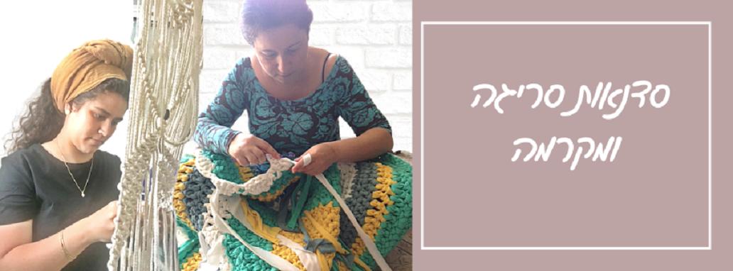 סדנאות סריגה ויצירה, לילדים ולמבוגרים - ריבי שטיחים ועיצובים בטריקו וטקסטיל