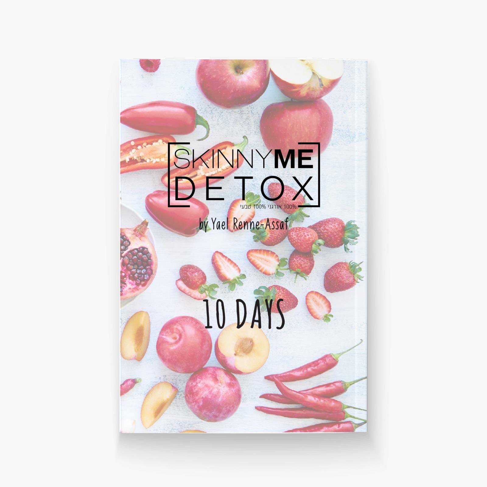 ערכת דיטוקס 10 ימים + מתנות
