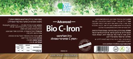 ברזל ביסגליצינאט + בונוס! ויטמין C ממקור טבעי:  250 מג תמצית אסרולה