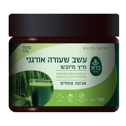 עשב שעורה אורגני - מיץ מיובש (אבקה)- Organic Raw Barely-Grass Juice Powder