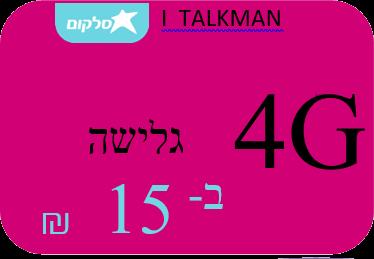 -טוקמן אינטרנט 15₪ מקנה 4GB גלישה (מותנה בהטענה או בחבילה קיימת של 50₪ ומעלה) ₪15