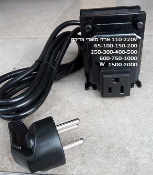 שנאי חשמל מוריד מתח 220V ל 110V 65W