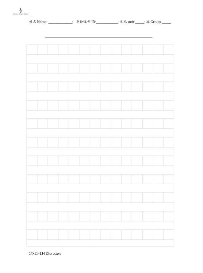 מחברת ריבועים 50 דף לתרגול סימניות ולכתיבת חיבורים