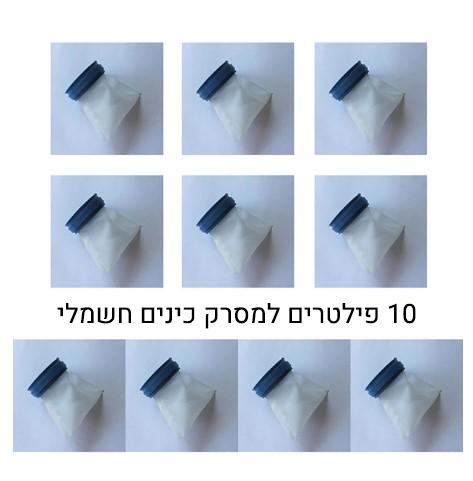 10 פילטרים למסרק כינים אלקטרוני