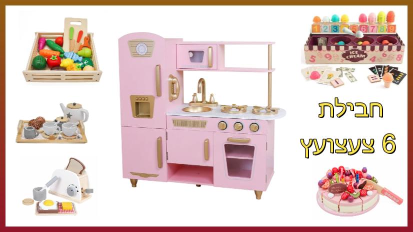 חבילת צעצועץ - הכולל מטבח דגם טל, מצנם מעץ, ערכת גלידריה, עוגה מעץ, ערכת תה מעץ ומגש פירות מעץ