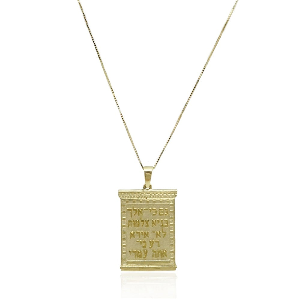 שרשרת זהב לגבר עם כיתוב ברכה- גם כי אלך ...