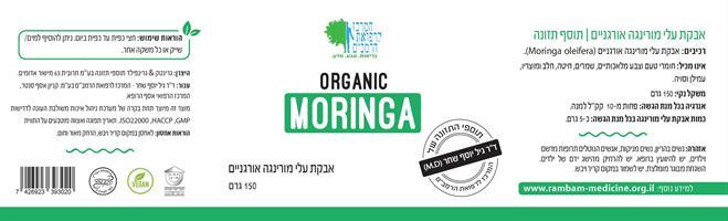 אבקת עלי מורינגה אורגניים, ייבוש טבעי ללא תנורים - 150 גרם