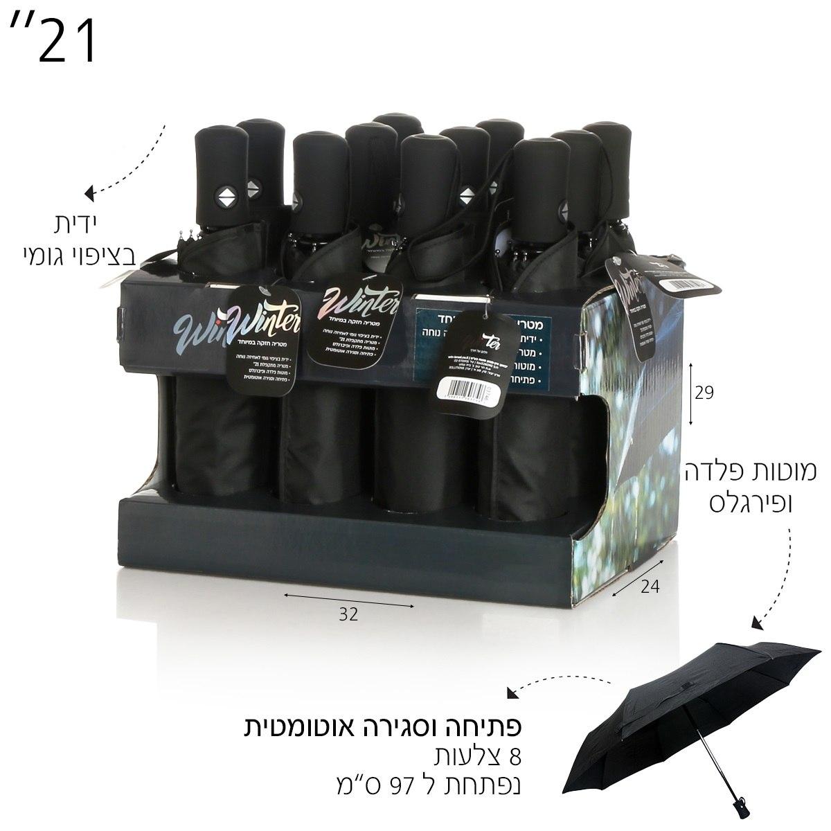 מטריה סיליקון אוטומטית שחורה