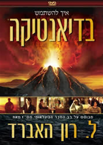 איך להשתמש בדיאנטיקה - 32 סרטוני הדרכה DVD