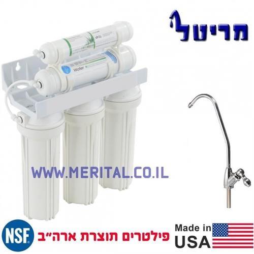 מריטל 2+3 - מערכת טיהור מים 5 שלבים - USA