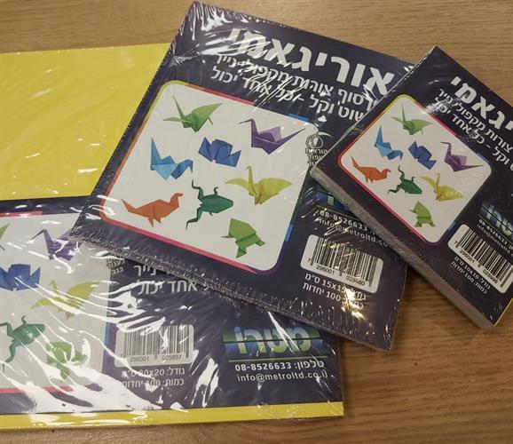 אוריגאמי להכנת בצבעים שונים