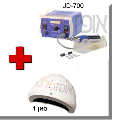 מכונת שיוף JD-700+מנורה משולבת 48 ואט Sun 1UV/LED