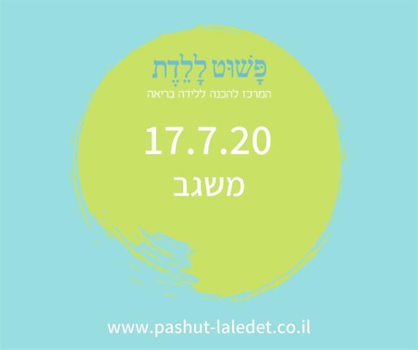 קורס הכנה ללידה 17.7.20 משגב-גן הקיימות בהדרכת סמדר אבידן