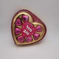 קופסת שוקולדים לב