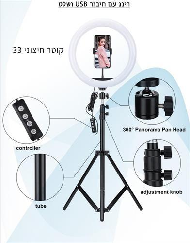 רינג לייט אינסטוש instosh ring light גדלים שונים עם חצובה ושלט - קוטר 33