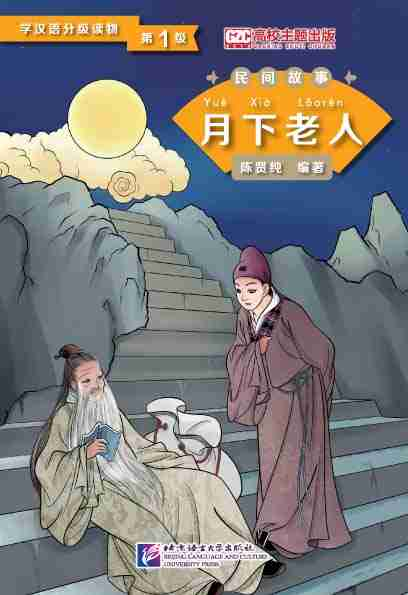 Graded Readers for Chinese Language Learners (Folktales): The Old Man under the Moon - ספרי קריאה בסינית