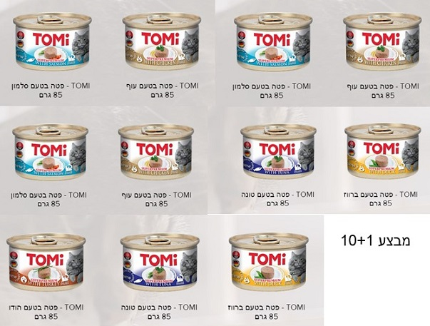 מבצע מעדני טומי 10+1 יחידות
