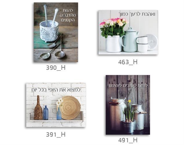 סט של 4 תמונות השראה מעוצבות לתינוקות, לסלון, חדר שינה, מטבח, ילדים - תמונות מטבח עברית 042
