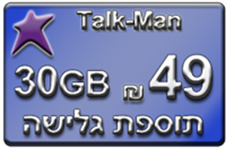 -טוקמן אינטרנט 49₪ מקנה 30GB גלישה (מותנה בהטענה או בחבילה קיימת של 50₪ ומעלה) ₪49