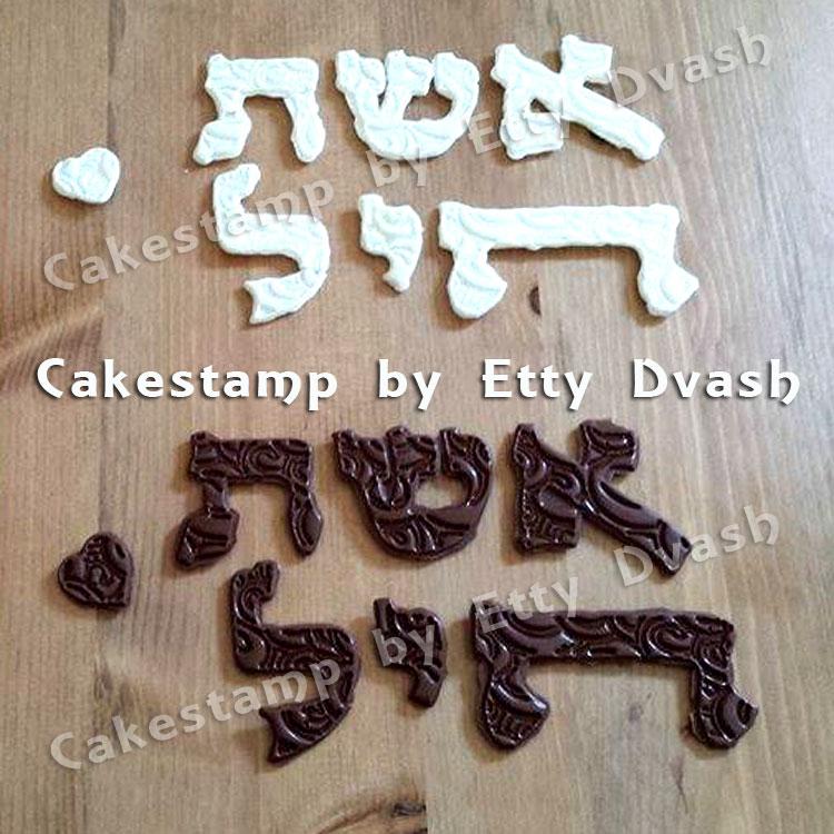 תבנית אשת חיל - ליצירה בשוקולד ובצק סוכר