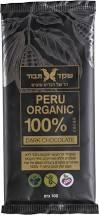 שקד תבור שוקולד 100%