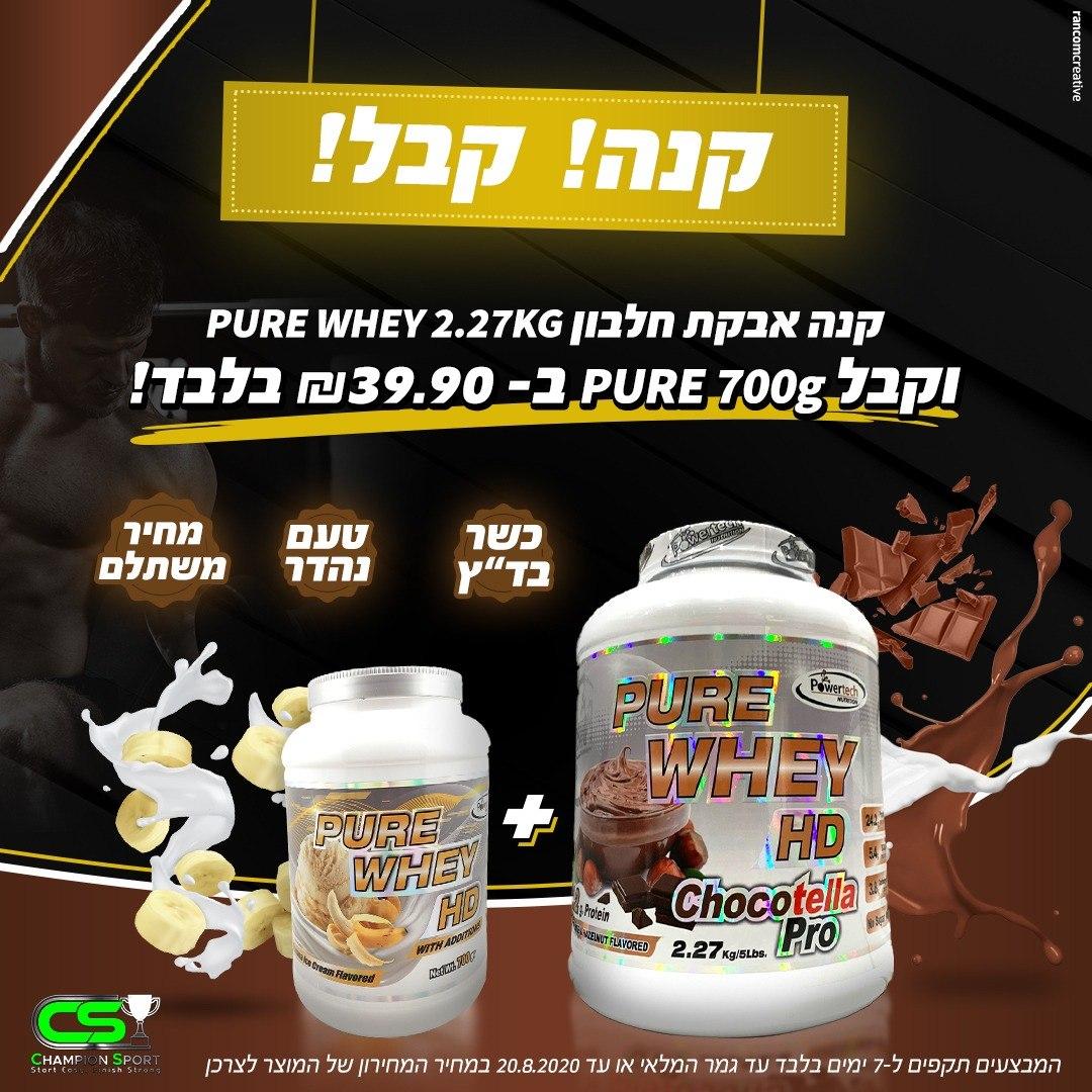 אבקת חלבון פיור וויי|Pure Whey HD כשר בדץ+חלבון 700 גרם ב39.90 בלבד!