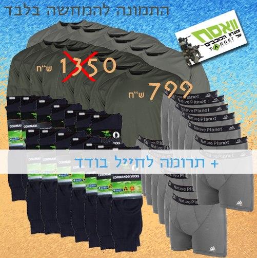 חבילת ציוד לחייל/ת 'סוגרים 28 עם וואסח' גמישים שבועיים ומכבסים