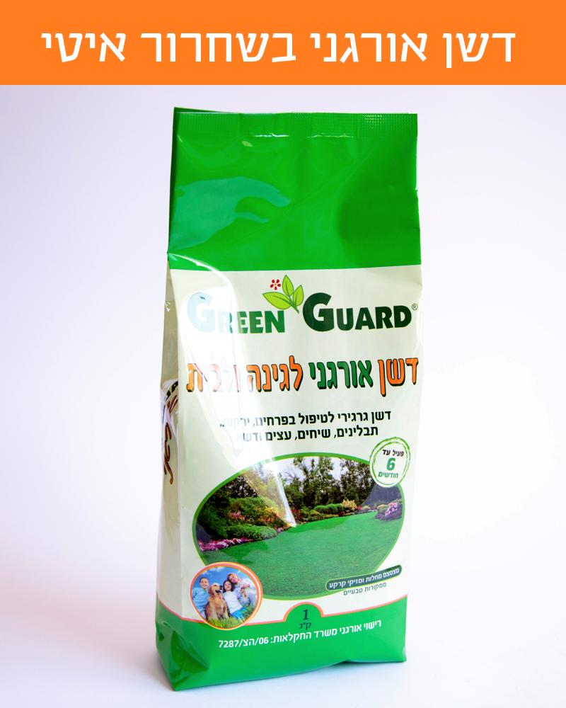 """שיפורית- דשן אורגני בשחרור איטי 1 ק""""ג של חברת GreenGuard"""