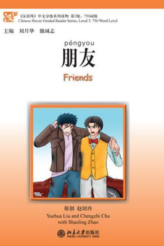 朋友  Friends - ספרי קריאה בסינית