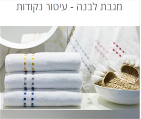 מגבת גוף לבן עם נקודות 600גרם. 100%כותנה באיכות מעולה