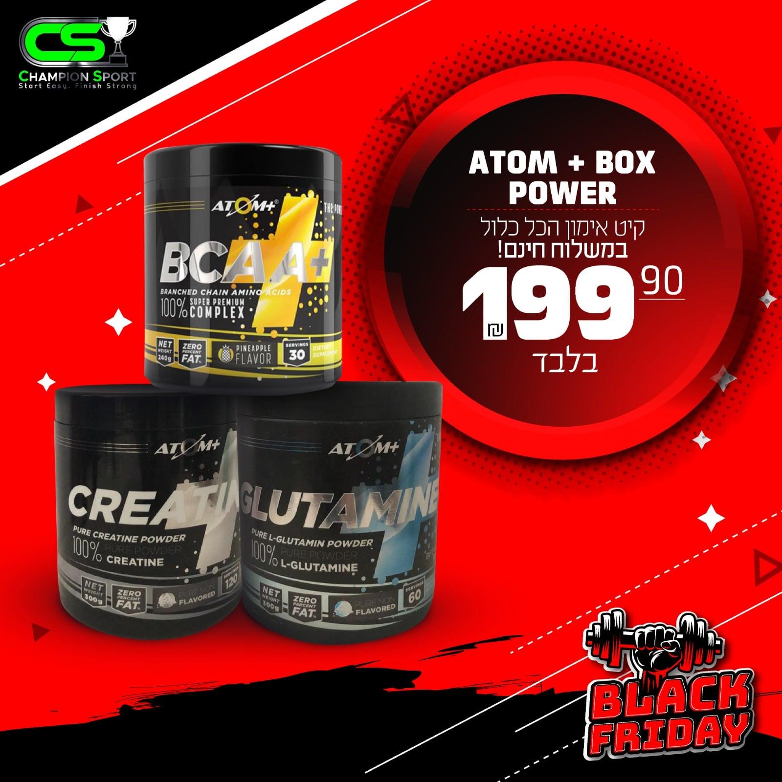 חבילת ATOM+ הכל כלול!-BLACK FRIDAY