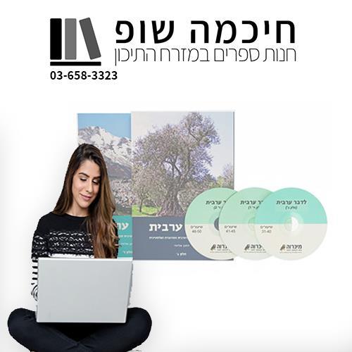 ערכה משולבת ללימוד עצמי של ערבית מדוברת למתקדמים (2 חלקים) + מפגש הדרכה עם מרצה