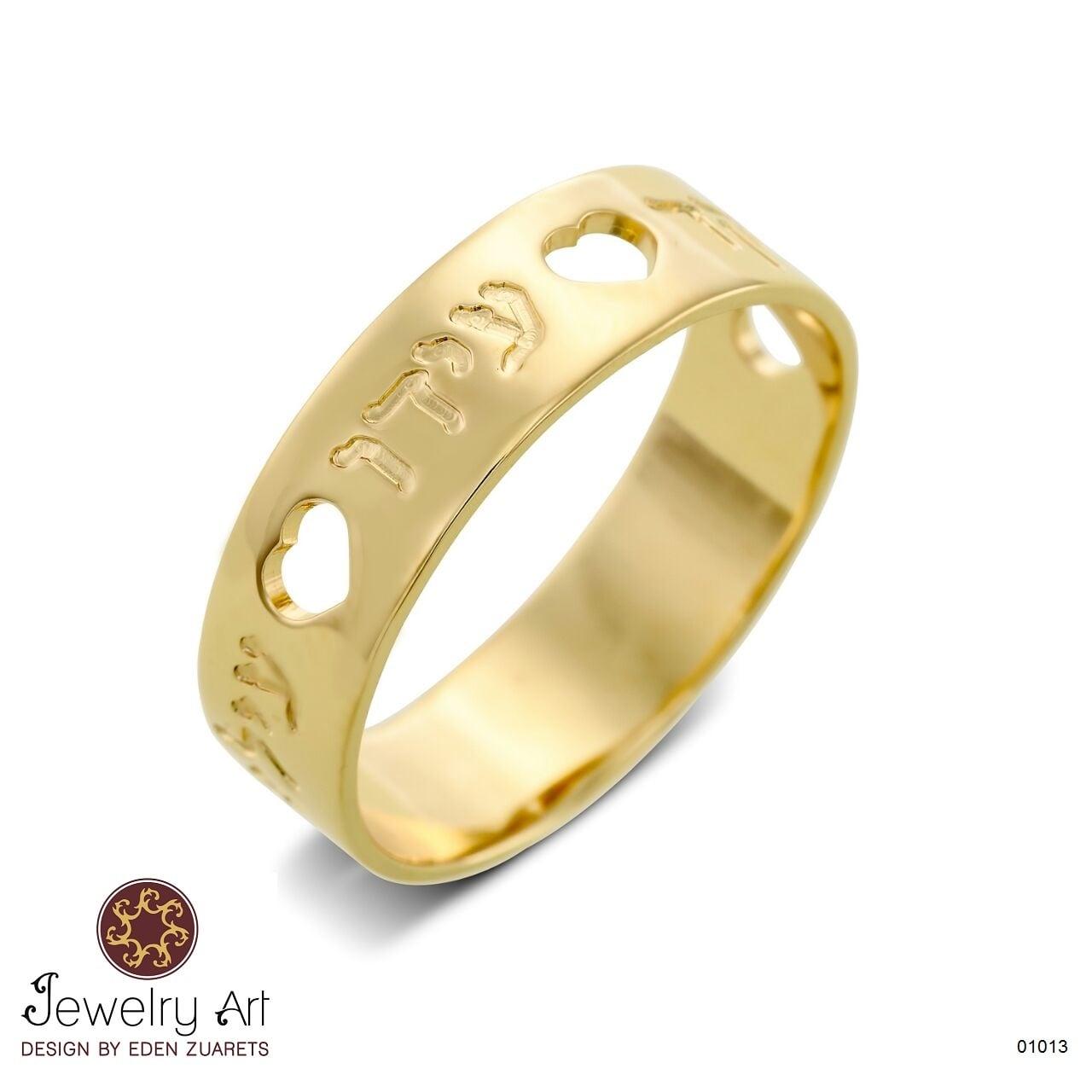 """טבעת """"שביל לבבות"""""""