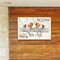 שלט לדלת בעיצוב אישי - ציפורי | שלט לדלת כניסה לבית | שלט מעוצב לבית | שלטים לבית | שלט משפחה