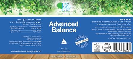 Advanaced Balance - פורמולת צמחים עוצמתית וייחודית