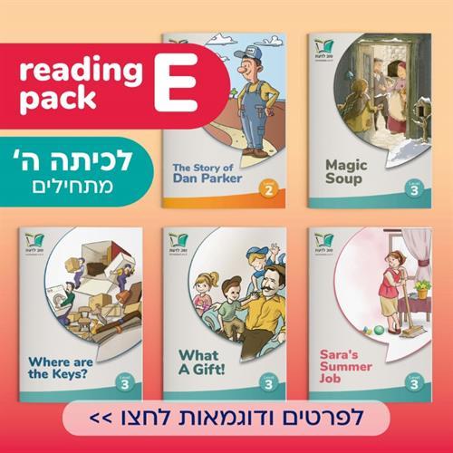 reading pack E | קוראים אנגלית לכיתה ה' (מתחילים)